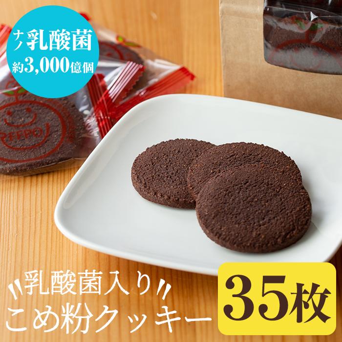 【ふるさと納税】こめ粉クッキー(乳酸菌入り)抗酸化値の高い米粉・ココア粉末・自然栽培の焙煎した米ぬかなどを使ったクッキー!健康を気にされる方の朝食代わりにもおすすめ【ファイトケミカル・ラボ】