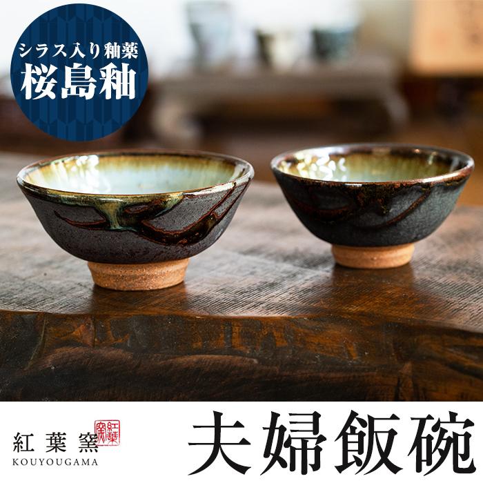 【ふるさと納税】桜島釉 夫婦飯碗!鹿児島特有のシラスを釉薬に使用したご飯茶碗2個セット【紅葉窯】