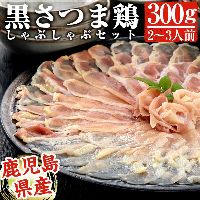 【ふるさと納税】黒さつま鶏 しゃぶしゃぶセット(2~3人前)