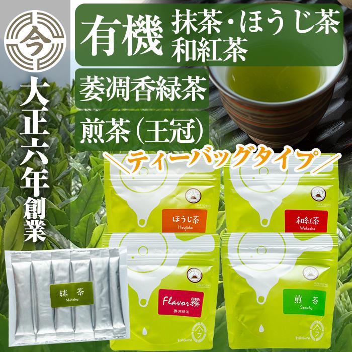 【ふるさと納税】霧島楽Teaセット