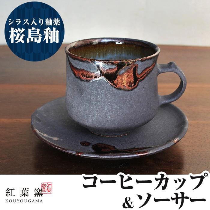 【ふるさと納税】桜島釉 コーヒーカップ&ソーサー1組!鹿児島特有のシラスを釉薬に使用した珈琲カップ【紅葉窯】