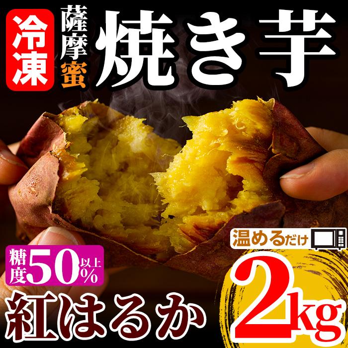 【ふるさと納税】薩摩蜜焼き芋<紅はるか>2.0kg!鹿児島県産さつまいも<紅はるか>を熟成させ甘味が増した冷凍やきいもは電子レンジで温めるだけ♪甘い焼芋はまさに天然スイーツ【フレッシュジャパン鹿児島】