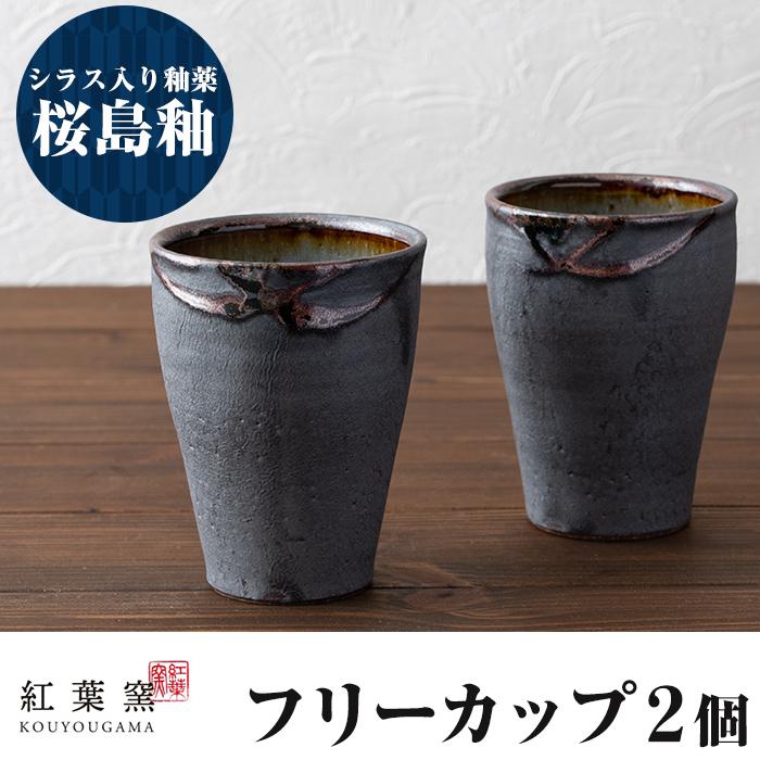 【ふるさと納税】桜島釉 フリーカップ2個セット!鹿児島特有のシラスを釉薬に使用したフリーカップ【紅葉窯】