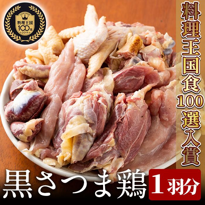 【ふるさと納税】黒さつま鶏(1羽分)料理王国食100選に選ばれた国産鶏肉「黒さつま鶏」のもも肉・むね肉などの鳥肉一羽分お届け【とり肉大作】