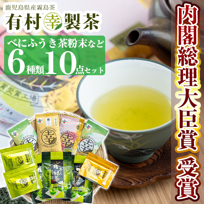 【ふるさと納税】癒しのきりしま煎茶6種セット