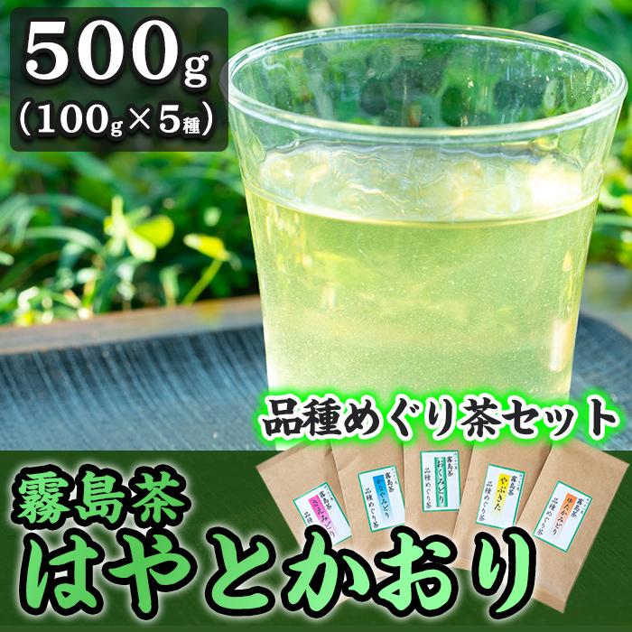 【ふるさと納税】霧島茶 はやとかおり詰合せ 品種めぐり茶セット