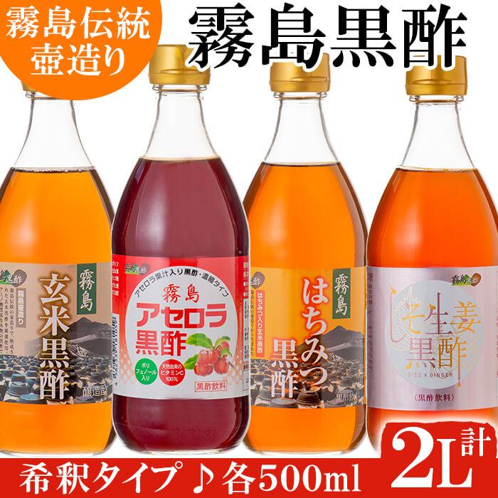 【ふるさと納税】霧島黒酢の黒酢詰め合わせセットC