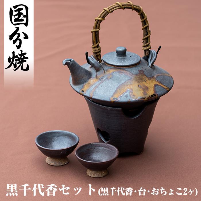 【ふるさと納税】黒千代香セット