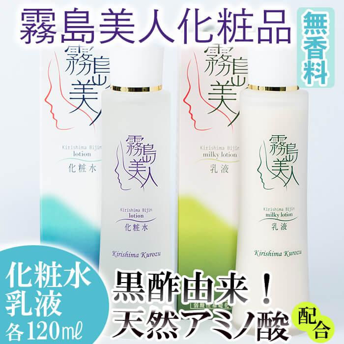 【ふるさと納税】霧島美人化粧品 ベーシックセット