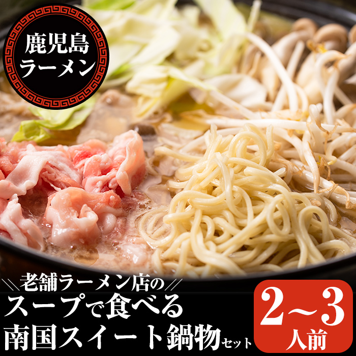 【ふるさと納税】老舗ラーメン店のスープで食べる南国スイート鍋物セット(2~3人前)