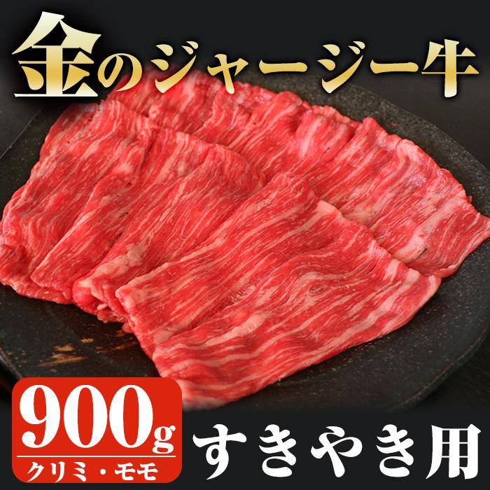 【ふるさと納税】金のジャージー牛すき焼き用(合計約900g)アミノ酸豊富な美味しい牛肉のクリミとモモをすきやきで♪【白濱牧場】