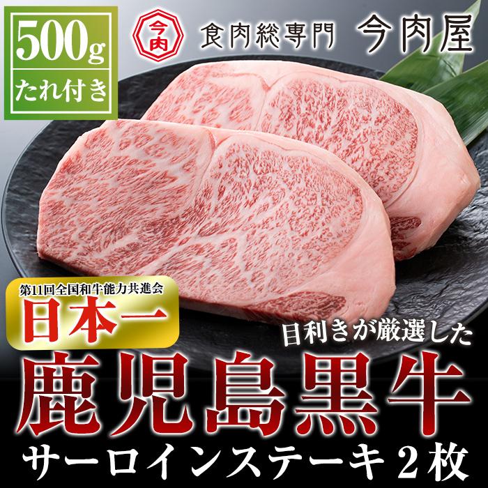 【ふるさと納税】<A5ランク>黒毛和牛ステーキ計約500g(250g×2枚)日本一に輝いた牛肉、鹿児島黒牛のサーロインA5等級サーロインステーキ肉【今肉屋】
