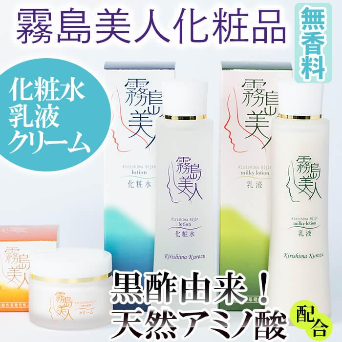 【ふるさと納税】霧島美人化粧品3点セット