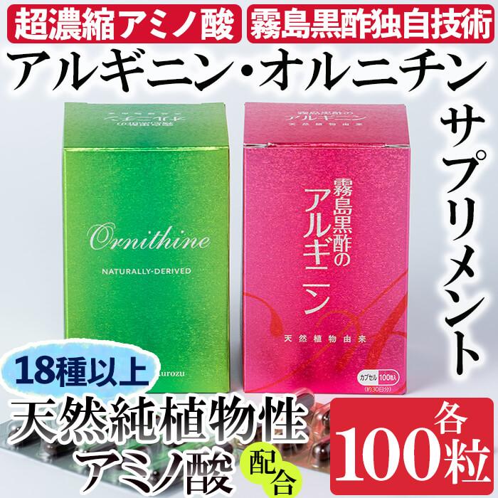 【ふるさと納税】霧島黒酢のアルギニン・オルニチンカプセルセット