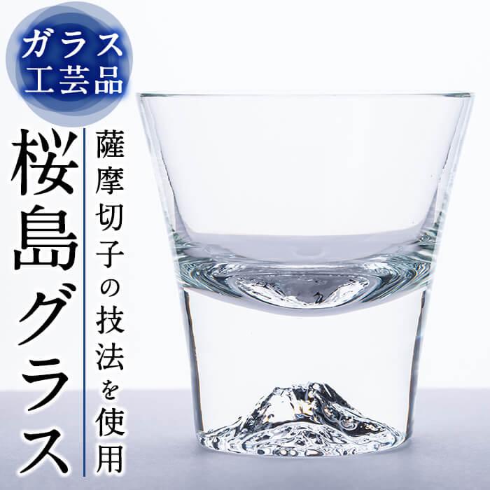 【ふるさと納税】桜島グラス