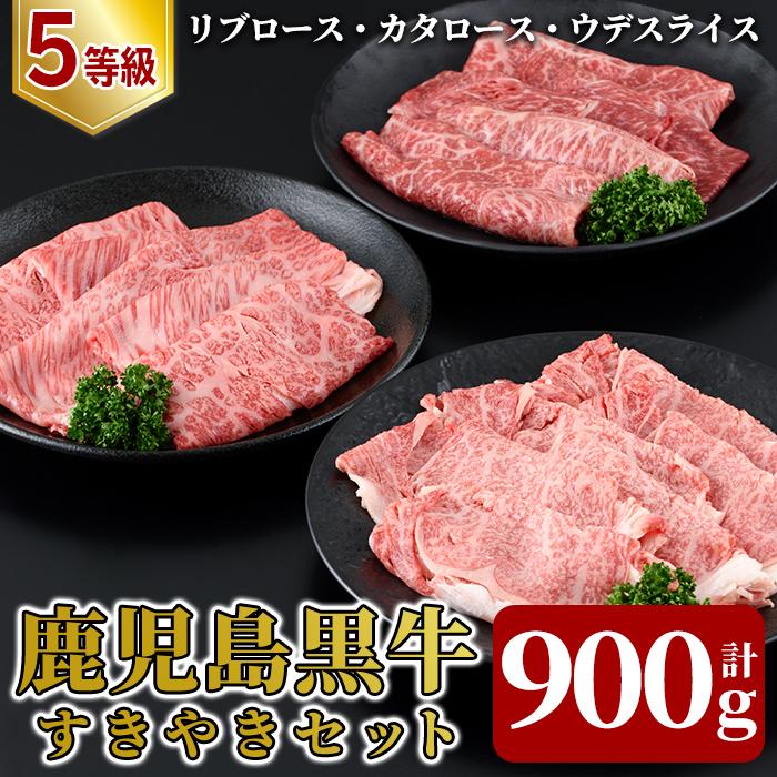 【ふるさと納税】<E-1601>5等級:鹿児島黒牛すきやきセット(計900g)5等級の『鹿児島黒牛』のリブロース・カタロース・ウデの3種類の部位を食べ比べできる、すきやき用のスライスお肉のセット!安心安全の牛肉を冷凍でお届け【JA】