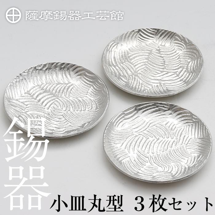 【ふるさと納税】薩摩錫器 小皿丸型3枚セット《メディア掲載多数》鹿児島の伝統工芸品を錫製の小皿でおしゃれに♪【岩切美巧堂】