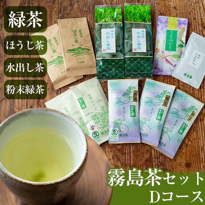 【ふるさと納税】霧島茶セット(Dコース)