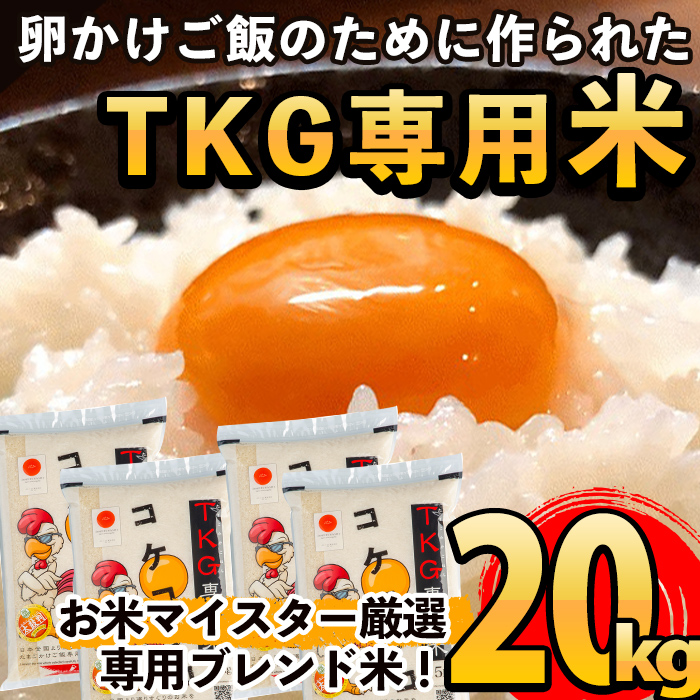 【ふるさと納税】日本初!卵かけご飯専用のお米!コケコッコ(TKG専用米)計20kg(5kg×4パック)!お米マイスター厳選のお米をブレンド!たまごかけご飯専用に仕立てました【山口米店】