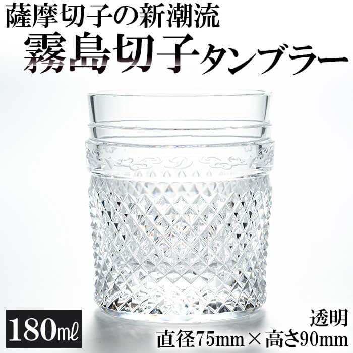【ふるさと納税】霧島切子のタンブラー(透明)