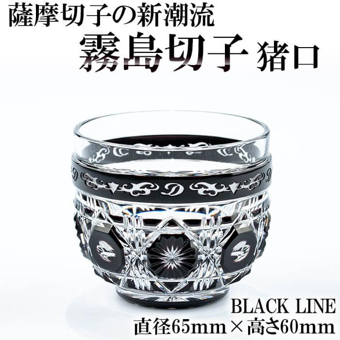 【ふるさと納税】霧島切子 猪口「BLACK LINE」