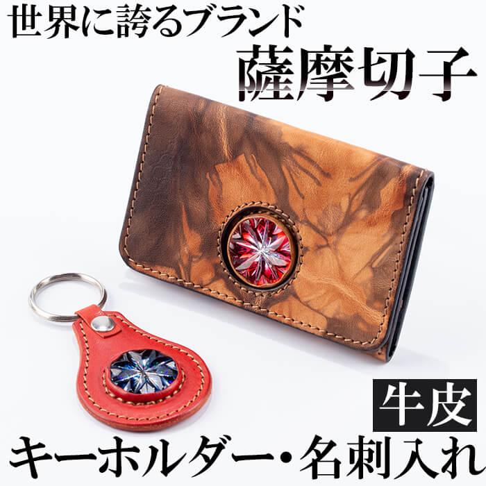 【ふるさと納税】薩摩切子のキーホルダー・名刺入れ(泥染)セット