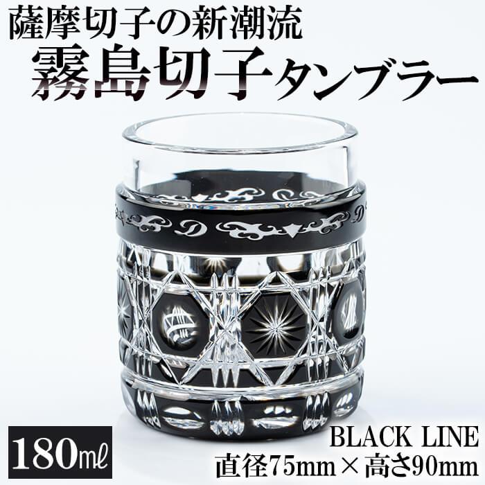 【ふるさと納税 】霧島切子タンブラー「BLACK LINE」