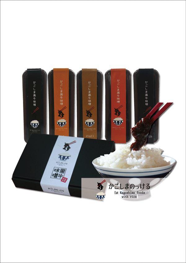 【ふるさと納税】かごしま黒牛味噌5種セット