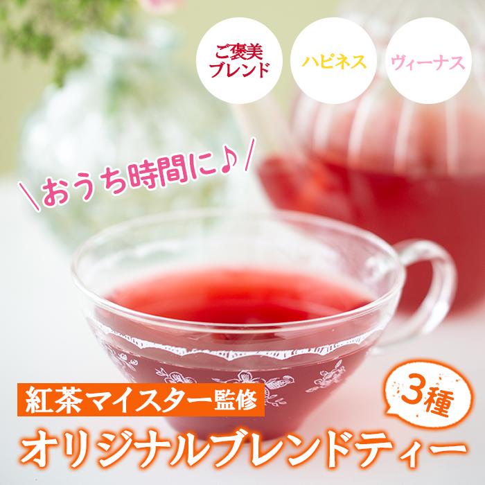 【ふるさと納税】紅茶マイスターがセレクト!おうち時間(ご褒美ブレンド・ハピネス・ヴィーナス×各6包)芳醇な香りと味わいをご褒美に♪【LeCiel+b2-cafe】