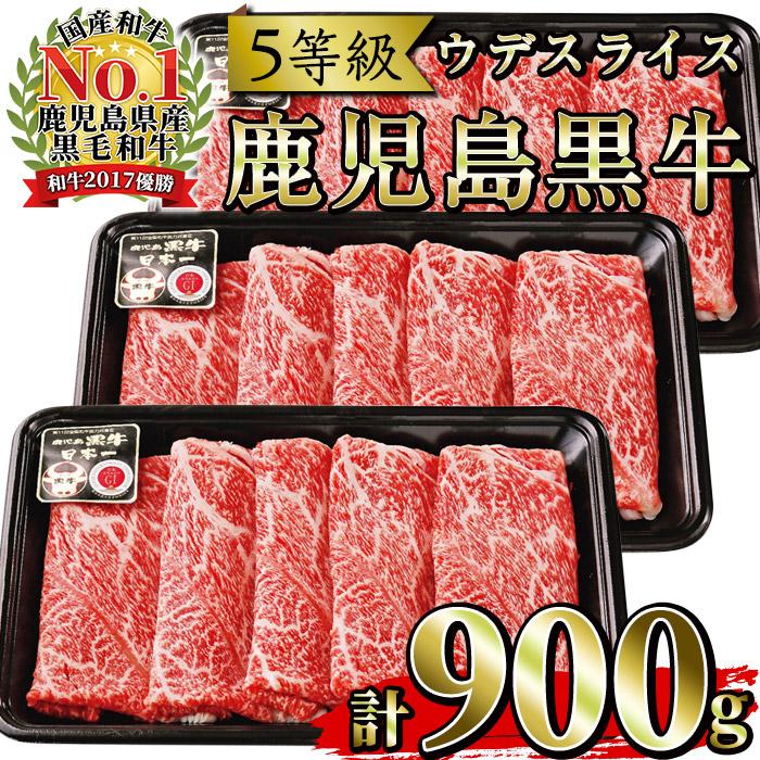 【ふるさと納税】<肉質等級5等級>(D-3501)鹿児島黒牛ウデスライスセット(300g×3P・計900g)日本一に輝いた牛肉をご家庭で!【JAさつま日置農業協同組合】