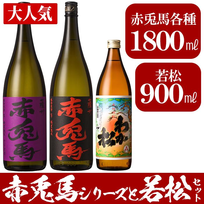 【ふるさと納税】赤兎馬シリーズと若松セット【林酒店】