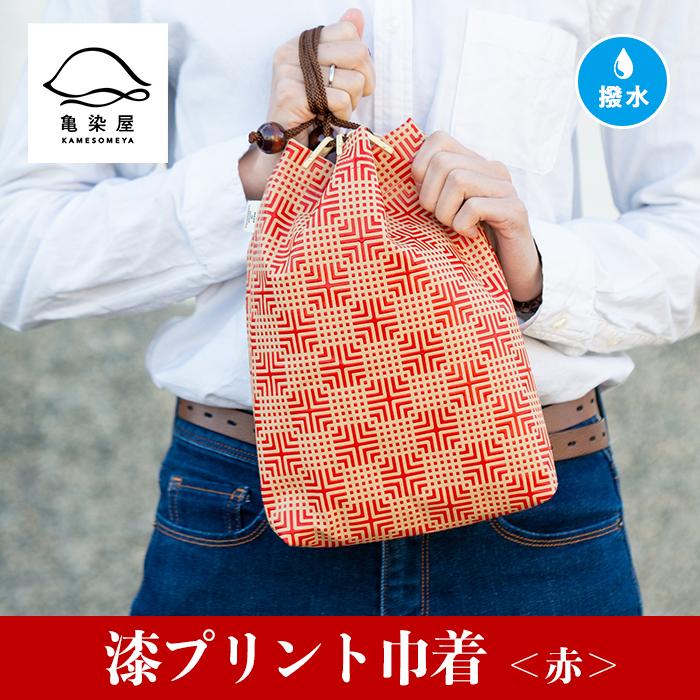 【ふるさと納税】漆プリント巾着<赤> 長財布もすっぽり入る大きさ!バッグインバッグやちょっとしたおでかけに!【亀崎染工】