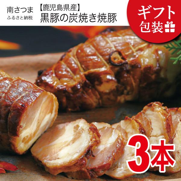 □【ふるさと納税】【鹿児島県産】黒豚の炭焼き焼豚3本セット