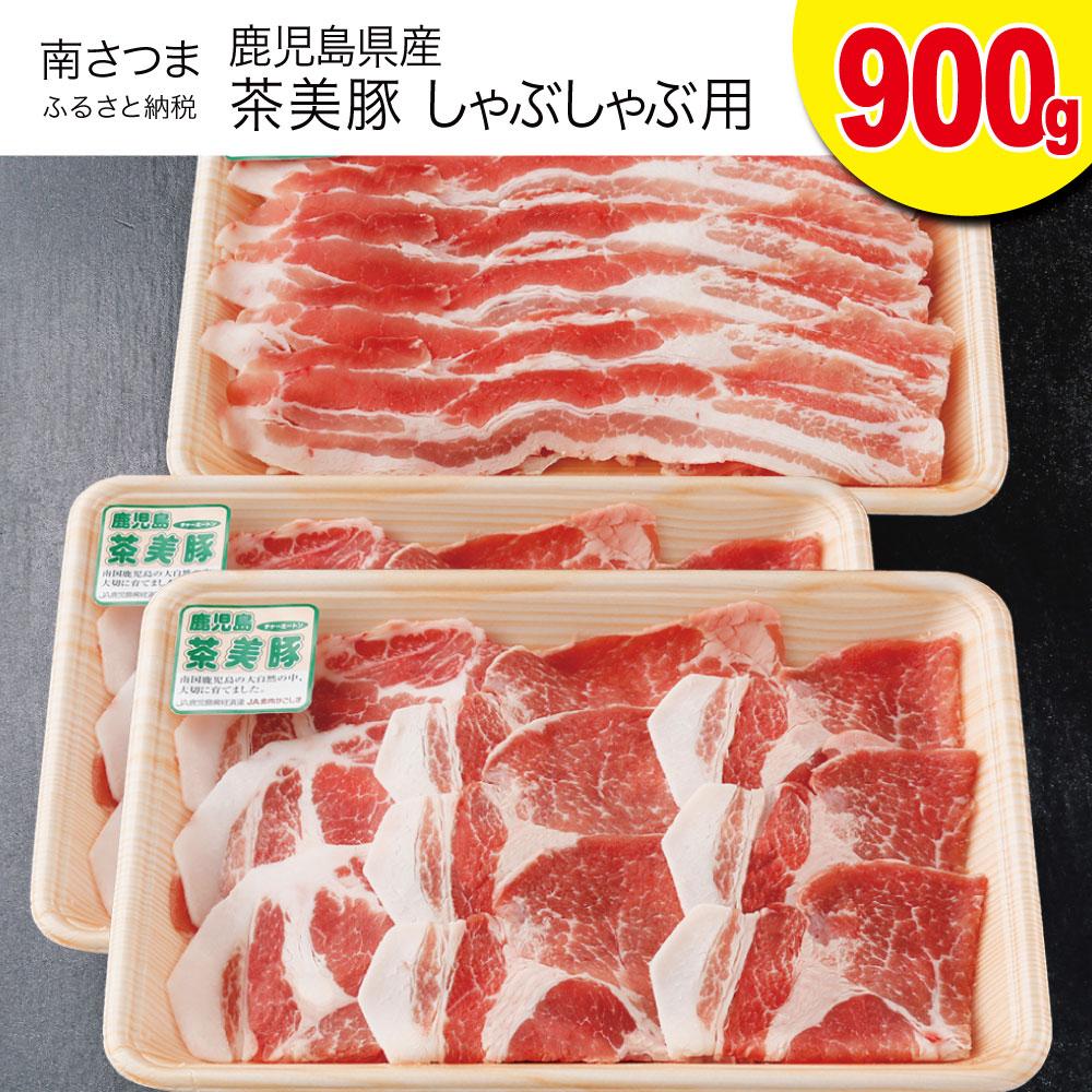 □【ふるさと納税】【鹿児島県産】茶美豚 しゃぶしゃぶ用 900g