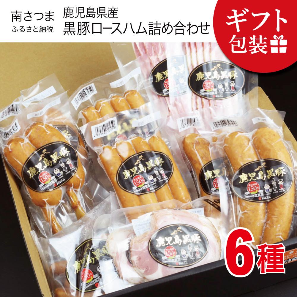 □【ふるさと納税】【鹿児島県産】黒豚ロースハム 詰め合わせ(6種)