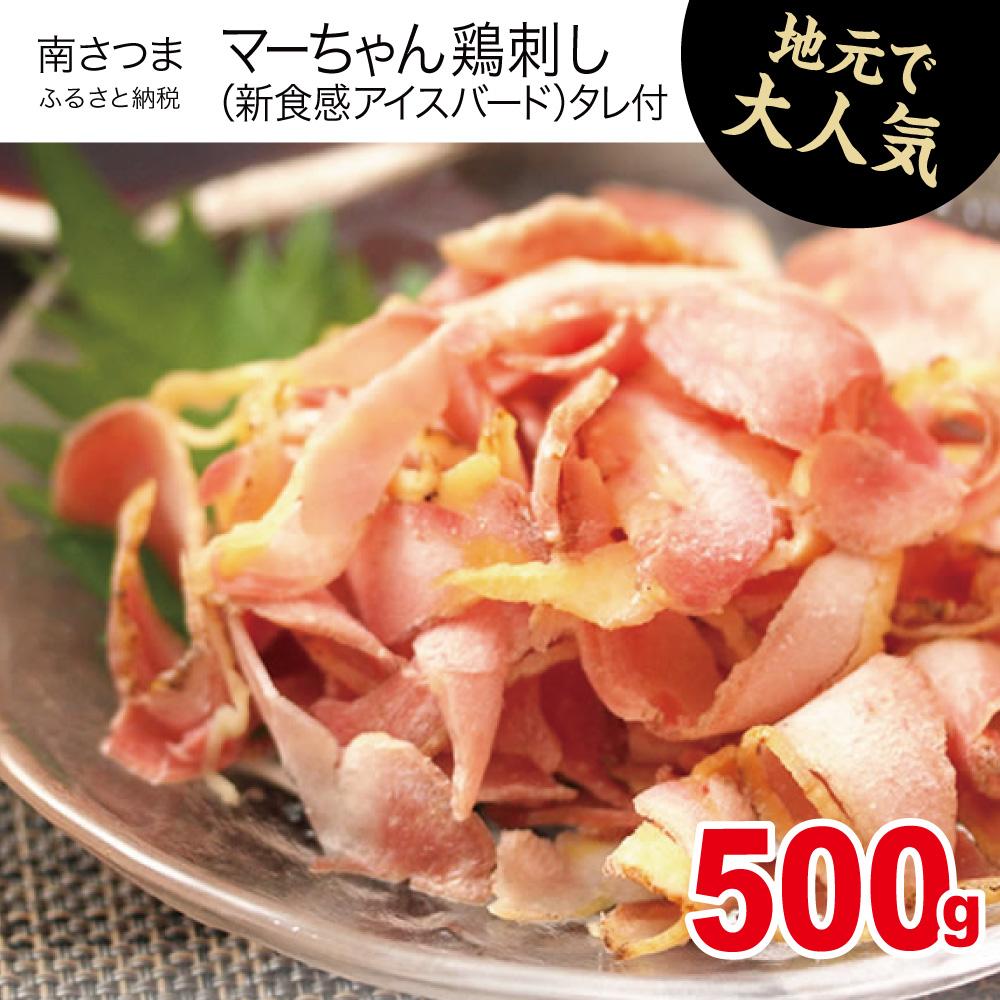 □【ふるさと納税】【地元で大人気】マーちゃん鶏刺し(新食感アイスバード)タレ付