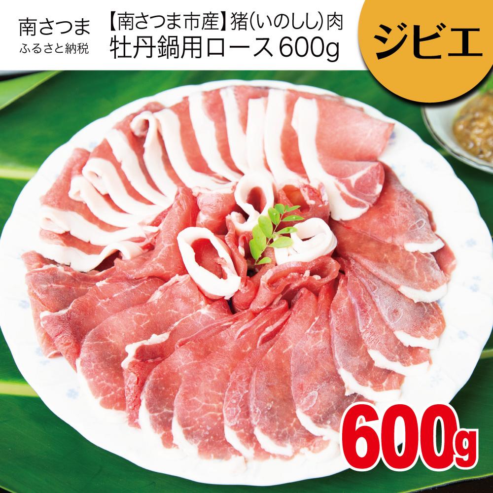 □【ふるさと納税】【南さつまジビエ】鹿児島県南さつま産 猪(いのしし)肉 牡丹鍋用ロース600g