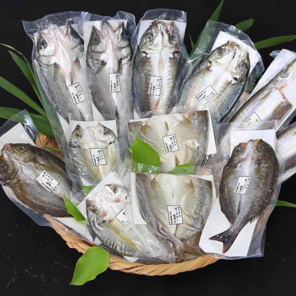 □【ふるさと納税】【漁師の手作り】旬のお魚塩漬け12袋
