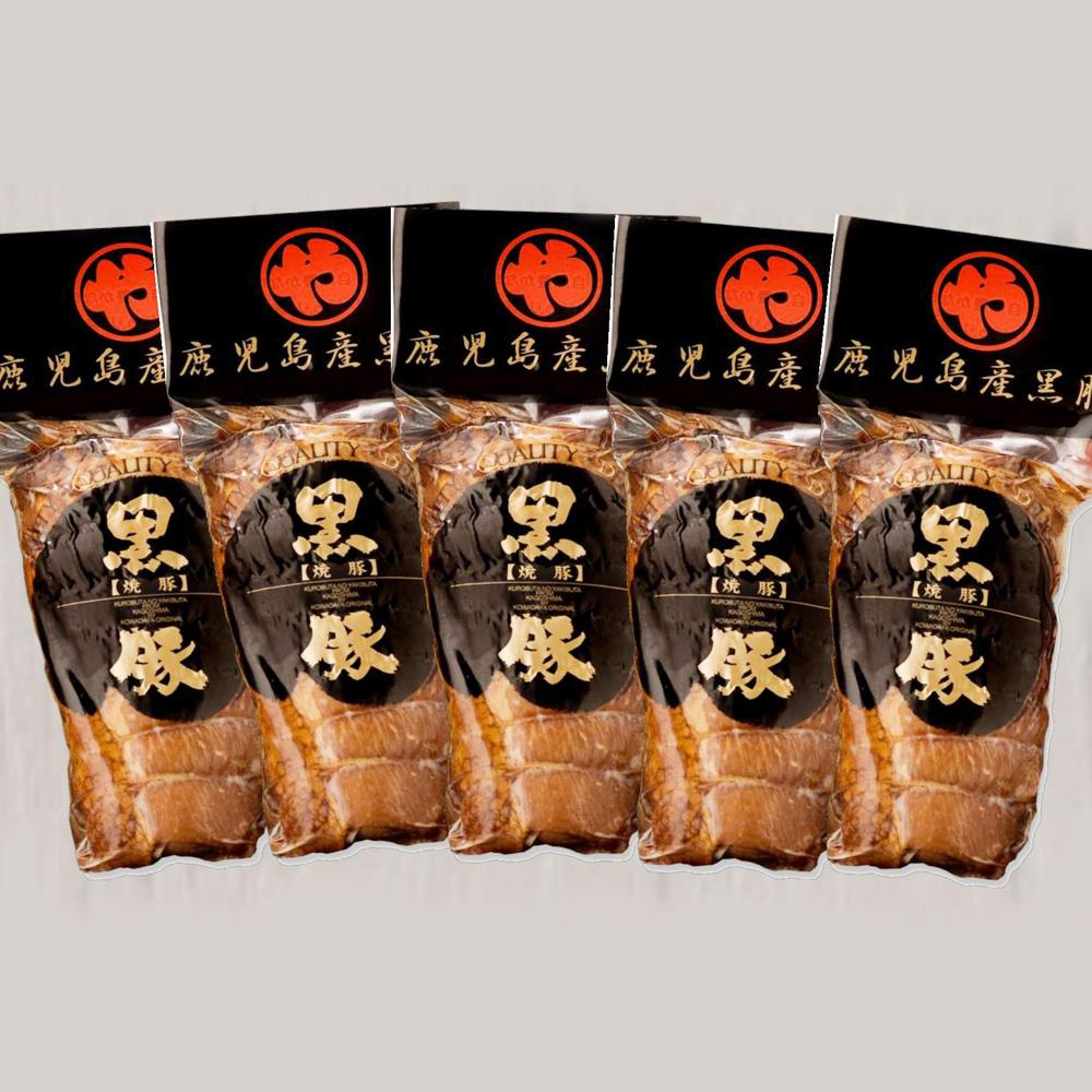 □【ふるさと納税】【鹿児島県産】黒豚の炭焼き焼豚5本セット