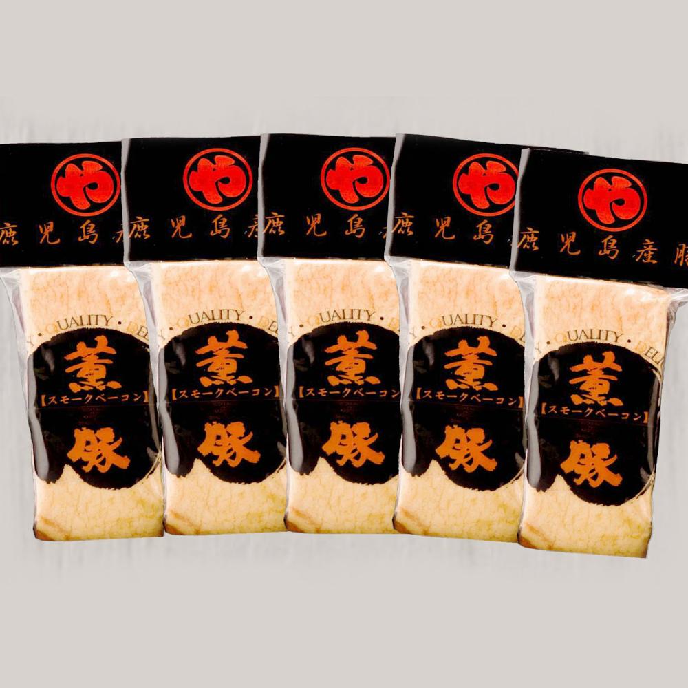 □【ふるさと納税】【鹿児島県産】豚炭焼きスモークベーコン5本セット