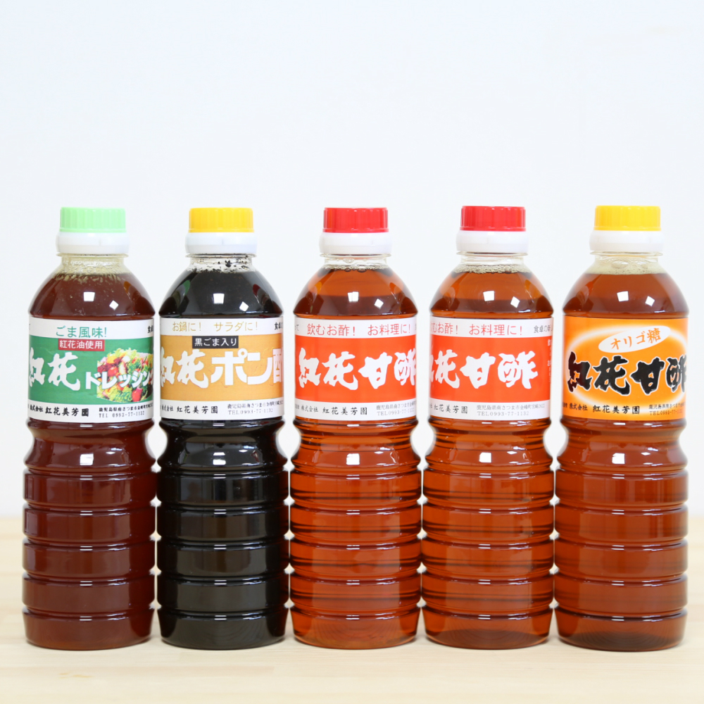 □【ふるさと納税】【漢方薬にも使われた】紅花甘酢4種詰合せ