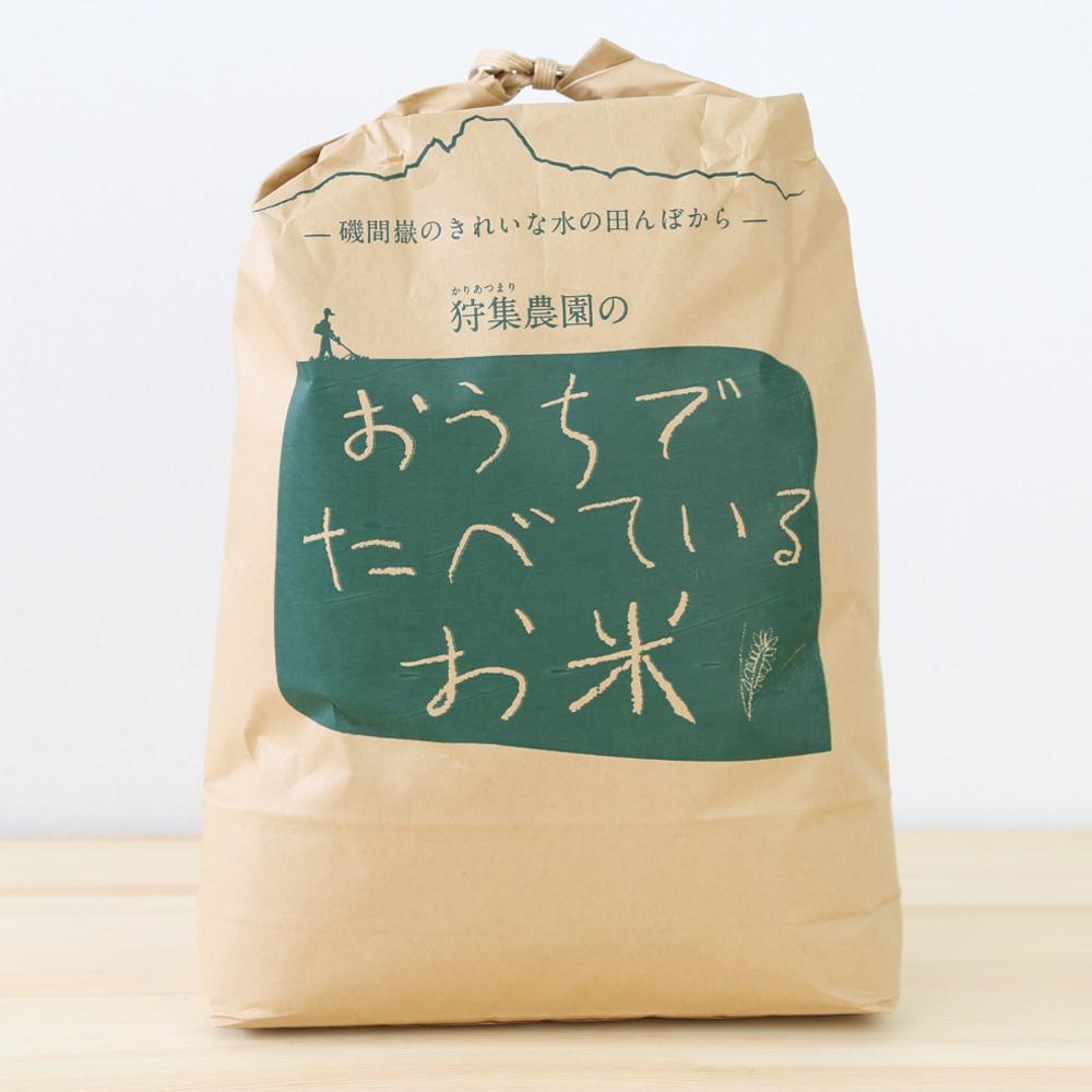 □【ふるさと納税】狩集農園の我が家で食べてるお米 5kg