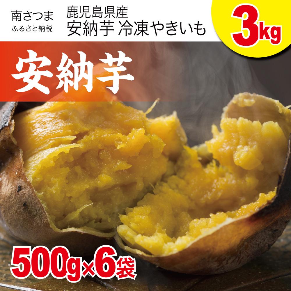 □【ふるさと納税】【鹿児島県産】安納芋 冷凍やきいも 3kg(500g×6)