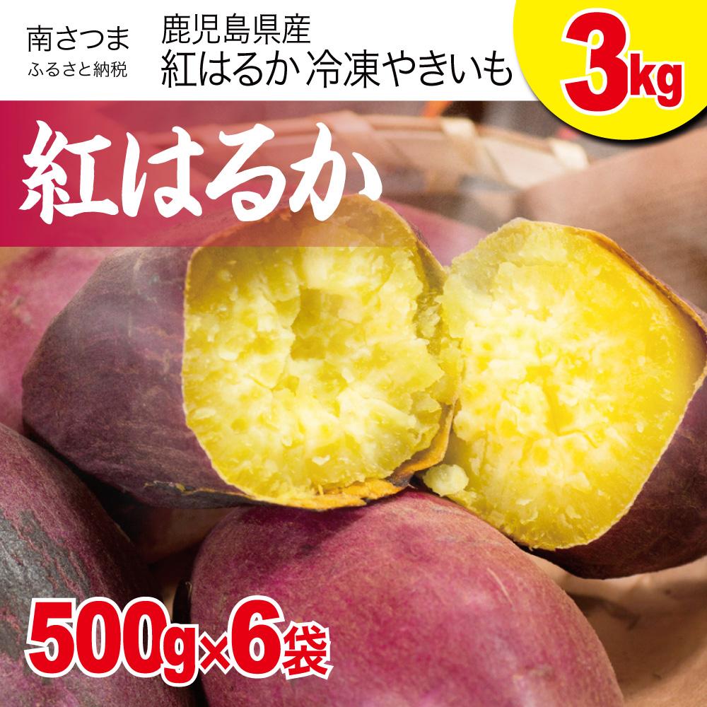 □【ふるさと納税】【鹿児島県産】紅はるか 冷凍やきいも 3kg(500g×6)