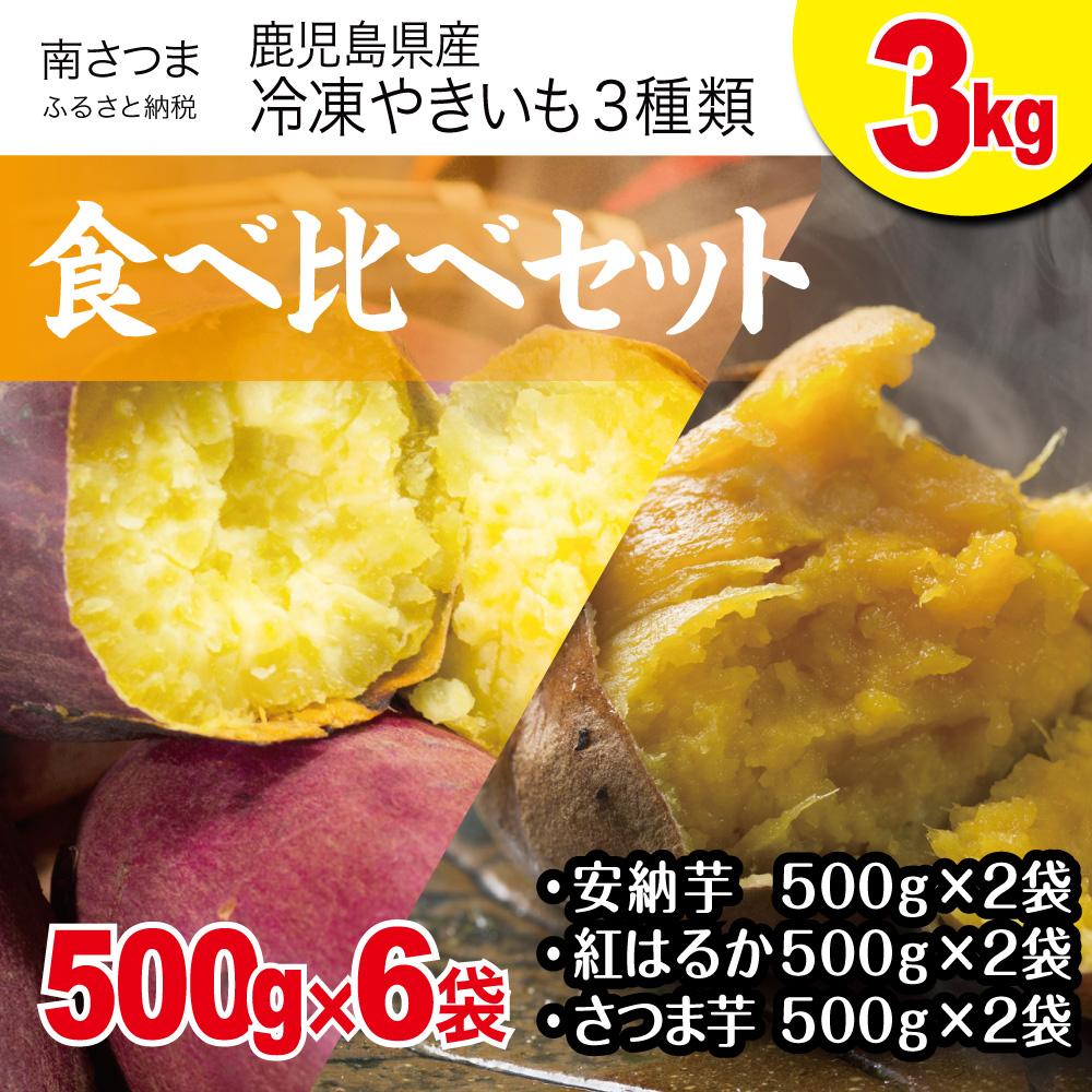 □【ふるさと納税】【鹿児島県産】安納芋付き 冷凍やきいも3種食べ比べセット 3kg(2袋×6)