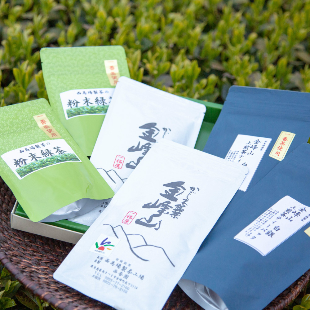 □【鹿児島茶】自園自製 「金峰山 白銀」の詰め合わせ(3種) 贈答用