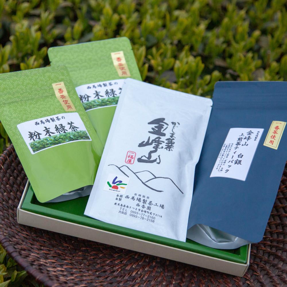 3種類でお楽しみの緑茶セット ふるさと納税 鹿児島茶 自園自製 金峰山 数量は多 白銀 贈答用 送料無料 3種 の詰め合わせ