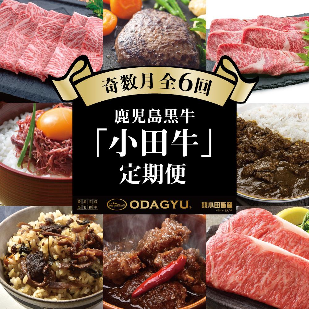 【ふるさと納税】鹿児島黒牛「小田牛」定期便(全6回)