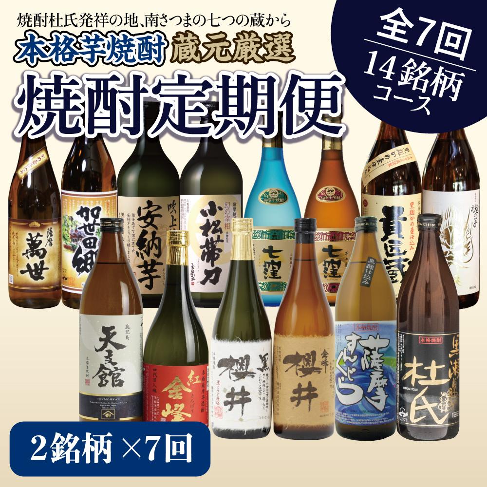 □本格芋焼酎 蔵元厳選定期便【14銘柄コース】