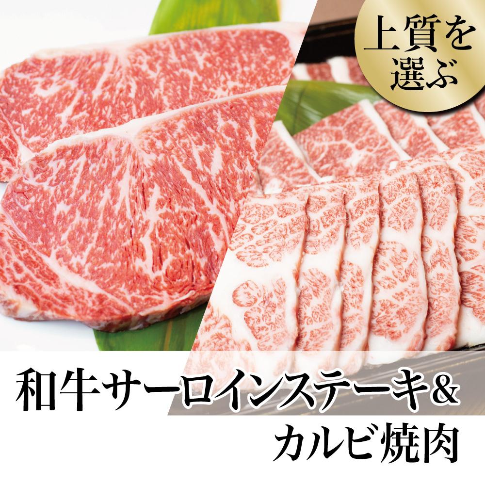 □【ふるさと納税】黒毛和牛サーロインステーキ320g&カルビ焼肉300g